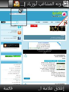 حصريا احدث اصدار اوبرا ميني opera mini 6يعمل مجانا علي اتصالات تم اضافه اصدار4.3الجديد Screenshot0028