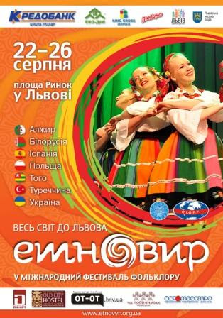 Завтра  у Львові відбудеться відкриття  найбільшого фольклорного фестивалю  України  «Етновир»