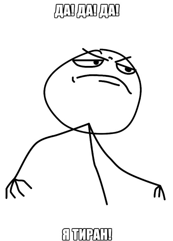 тиран скачать через торрент - фото 8