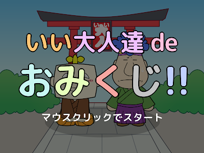 omikuji_ss01