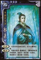 Guo Jia 3