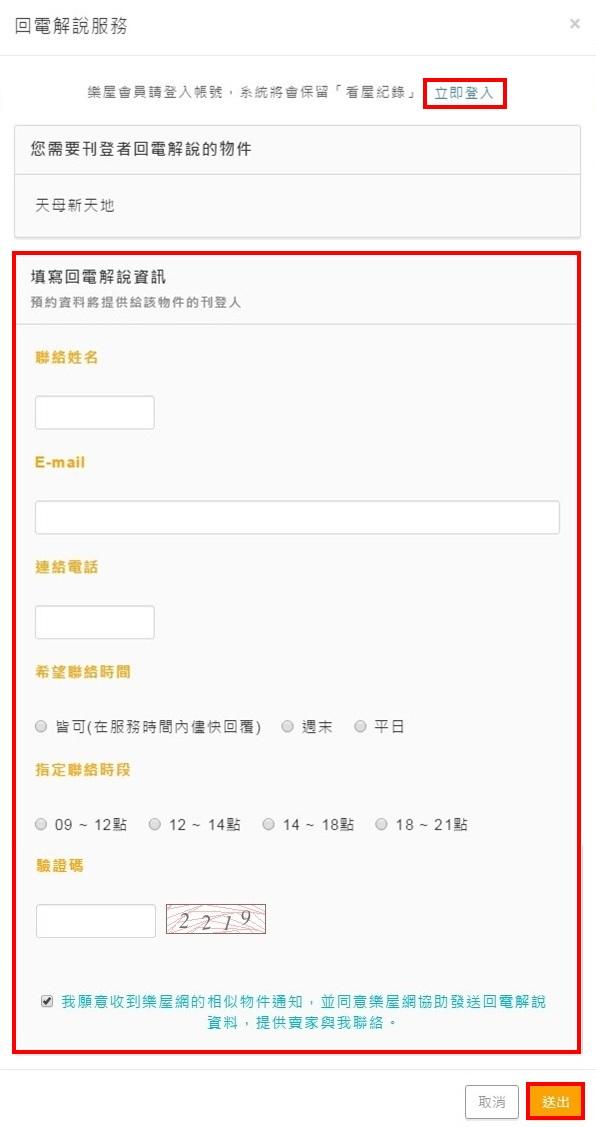 FAQ_回電解說-輸入資料.jpg