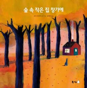 숲 속 작은 집 창가에 - 친구에 관한 그림책
