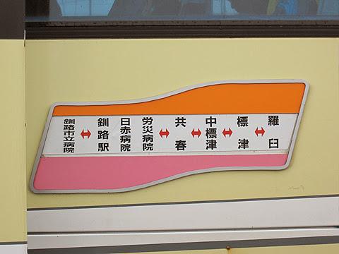 阿寒バス「釧路羅臼線」・・16 側面行先表示
