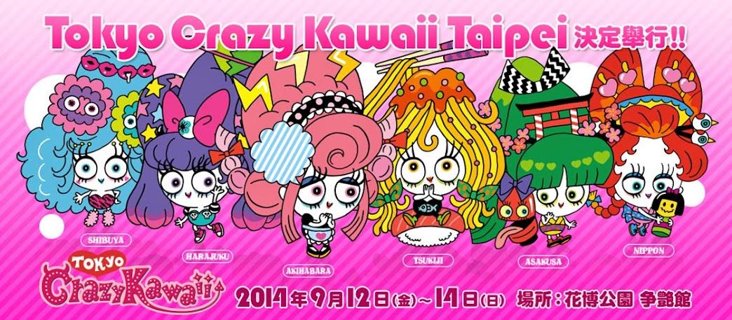 Tokyo crazy kawaii 日本可愛展