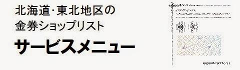 北海道及び東北地区の金券ショップ情報・サービスメニューの画像