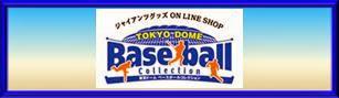東京ドームコレクション