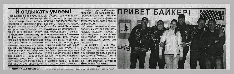 Народна Трибуна 2010