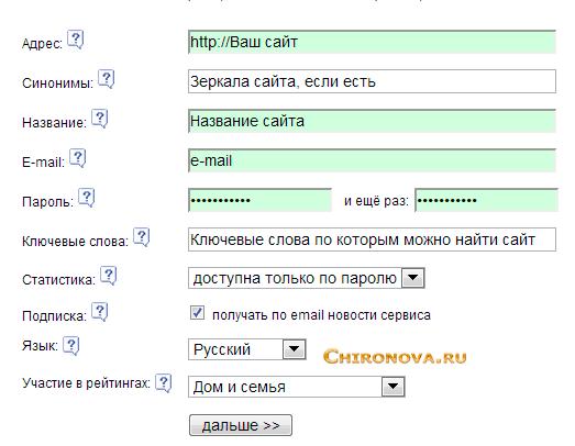 Регистрируем сайт
