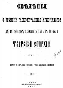 скачать книгу Сведения о распространении христианства в местностях, входящих ныне в пределы Тверской Епархии