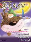 2008 年客家文化季刊秋季號