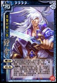 Zhong Hui 8