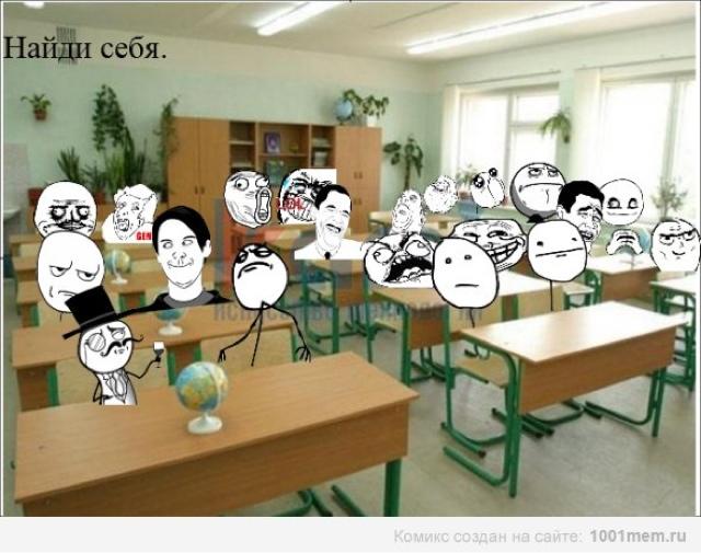 Картинка на аву группы своего класса
