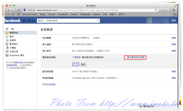 Facebook%2520Two%2520Step%2520Verification 10