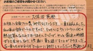 ビーパックスへのクチコミ/お客様の声:久保田 英典 様(三重県名張市)/VW ビートル