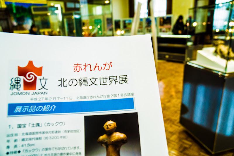 札幌 赤れんが庁舎 写真3