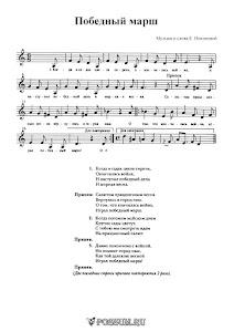"""Песня """"Победный марш"""" Музыка и слова Е. Никоновой: ноты"""