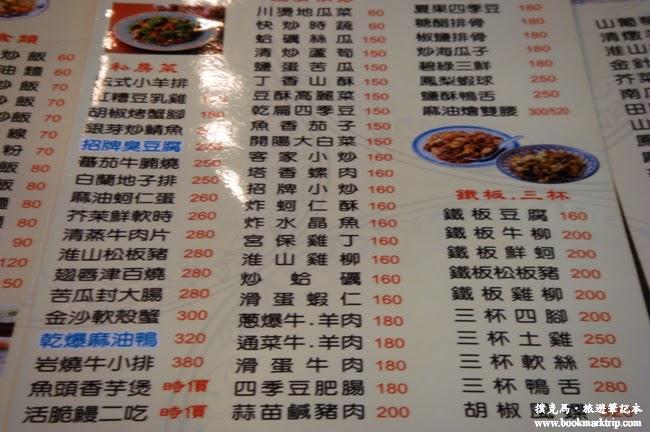 食為天珍饌美食菜單