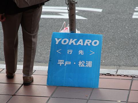 YOKARO 博多駅筑紫口の様子 その1