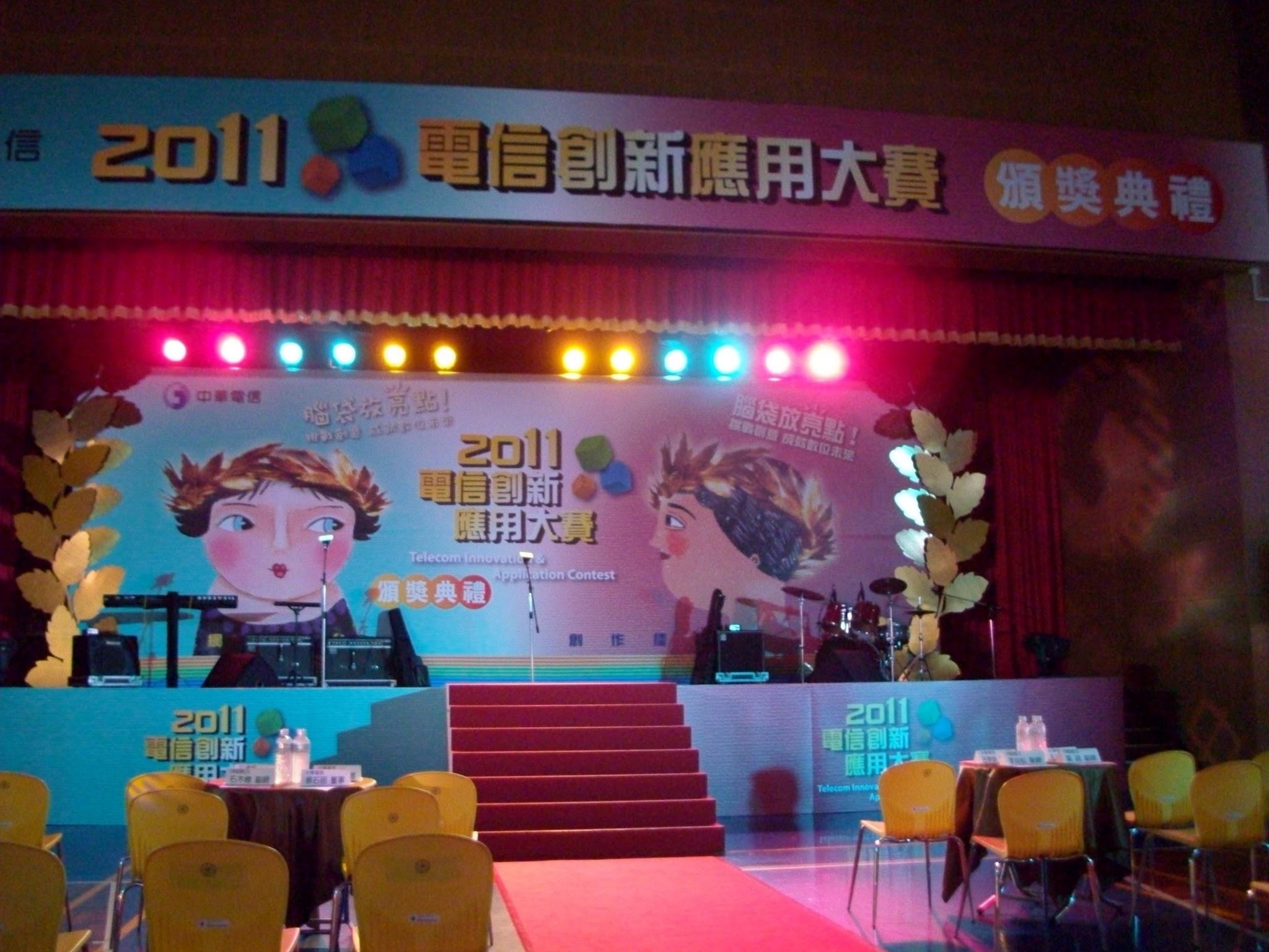 2011電信創新應用大賽頒獎典禮會場