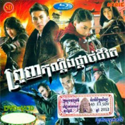 Prounh Konderng Pdach Chivet [56 End] Chinese Drama Dubkhmer