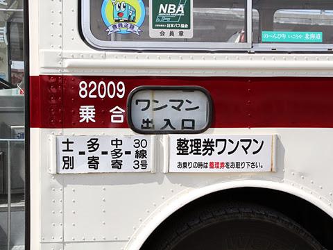 士別軌道 日野RC 1269 入口付近