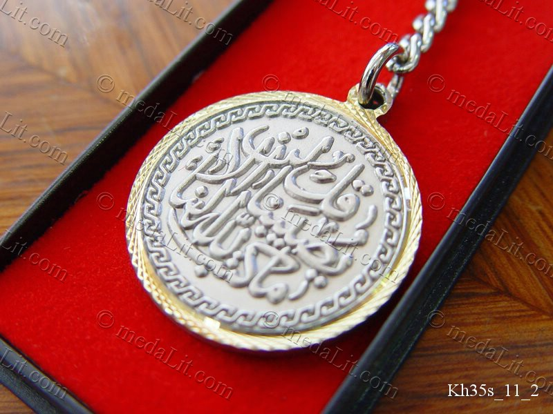 Islamic verses from the holy Quran on a medal with a chain and key ring (Fob).