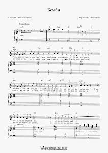 """Песня """"Бемби"""" В. Шаинского: ноты"""