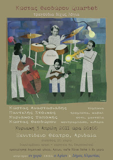 quartet+aridea+net Τραγούδια δίχως λόγια Κυριακή 3 Απρίλη 2011 8:00 μμ Ξενιτίδειο Πνευματικό Κέντρο στην Αριδαία