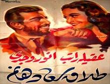 فيلم طلاق سعاد هانم