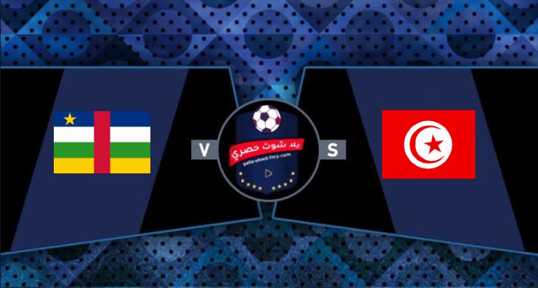 مشاهدة مباراة تونس وجمهورية افريقيا الوسطي