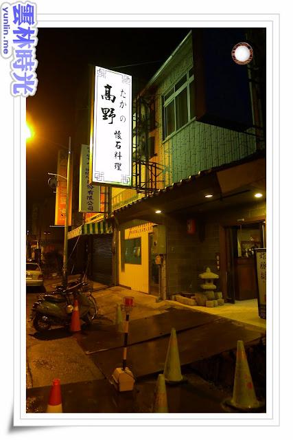 斗六-公誠國小旁的高野日式懷石料理