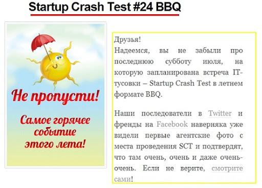 Startup Crash Test BBQ