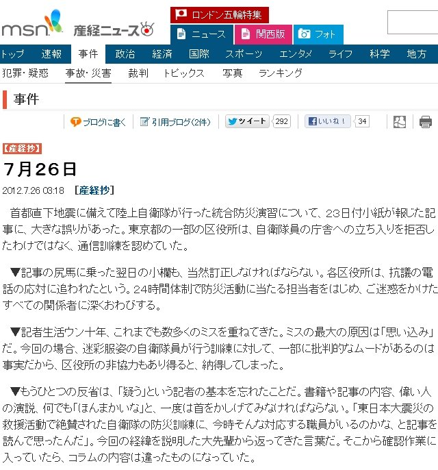 産経新聞「自衛隊要請拒否」の問題で産経抄でも謝罪「立ち入りを拒否したわけではなく、通信訓練を認めていた」