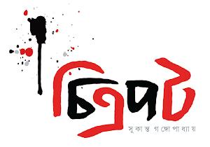 Chitrapat - Sukanta Gangopadhyaya