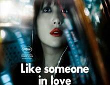 مشاهدة فيلم Like Someone in Love