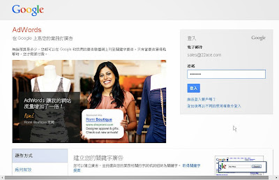 AdWords登入教學 http://google.22ace.com/2014/07/adwords.html
