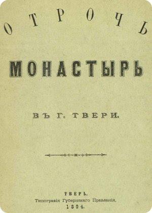скачать книгу Отроч монастырь в г.Твери