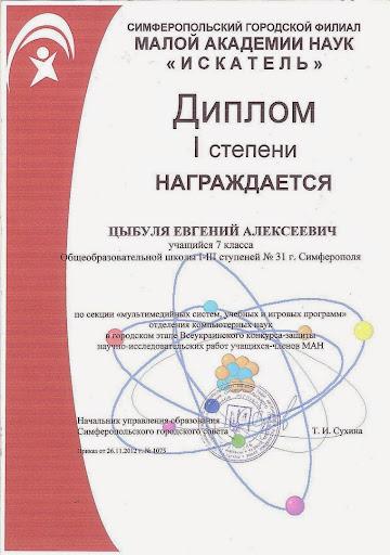Цыбуля Евгений, МАН Украины, Компьютерные науки, 1 этап, 1 место, 2012-13 уч.год