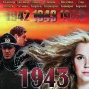 1943 сериал 11, 12, 13, 14, 15, 16 серия смотреть онлайн
