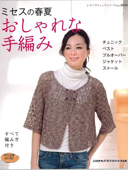 японские журналы по вязанию 1 вяжем сети спицы и крючок
