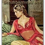 Великолепный век 108 серия смотреть онлайн на русском языке