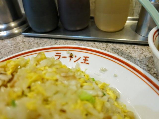 皿に書かれた「ラーメン王」の文字