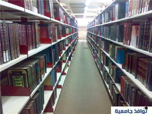 مكتبة جامعة العلوم والتكنولوجيا