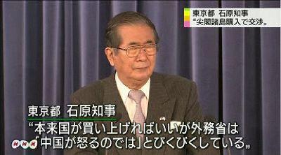 石原知事 東京都が尖閣諸島購入交渉 所有者と合意、年内に契約