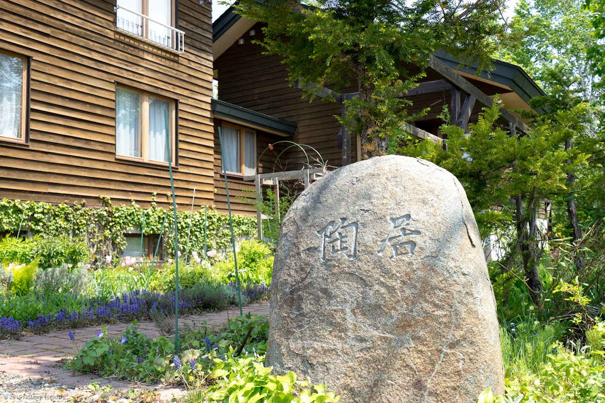 「陶居」の文字入りの大きな石