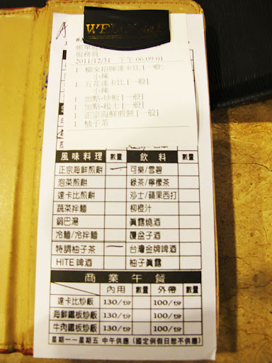柳家韓味新潮流-結帳-這餐共花費957元@@ (含一成服務費)