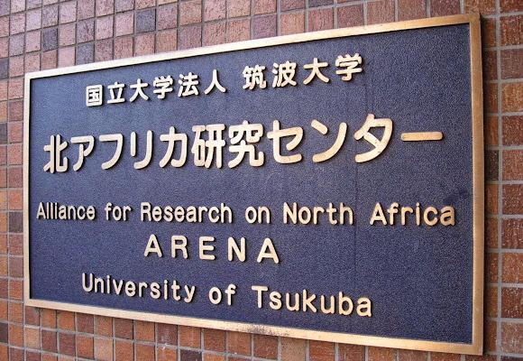 筑波大学北アフリカ研究センター