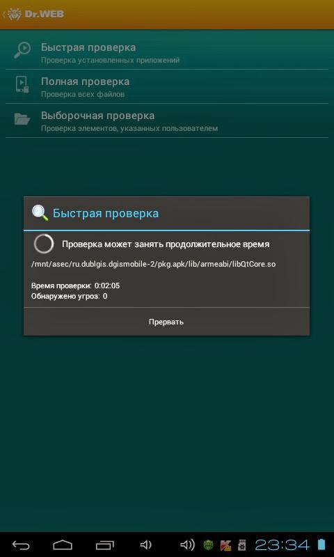 Антивирус Dr.Web для андроид Dr.web-android-security