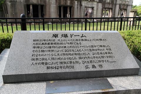 広島 原爆ドーム 記念碑 その1